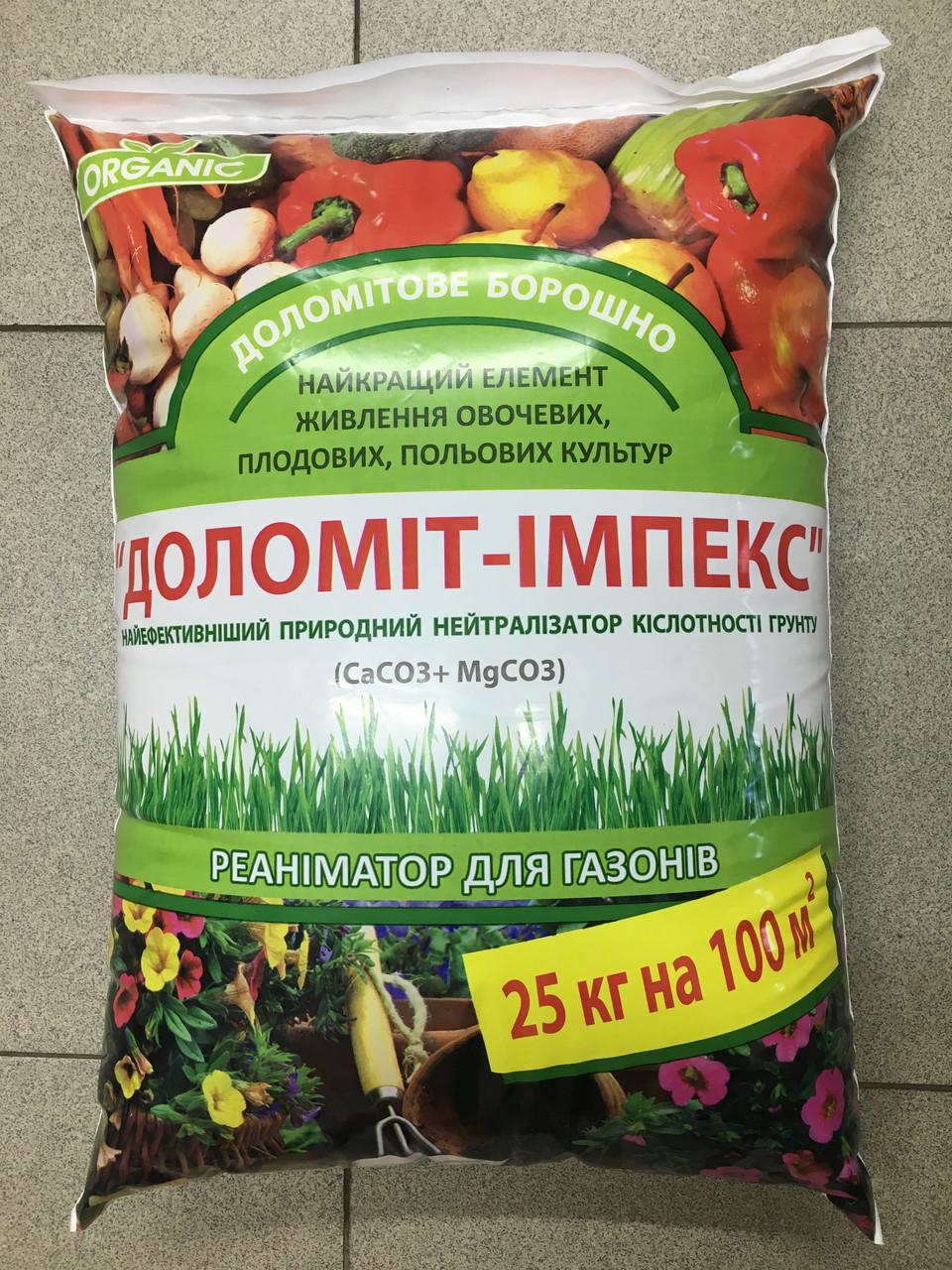 Органическое удобрение Доломит-импекс - доломитовая мука, нейтрализатор кислотности почвы, 25 кг