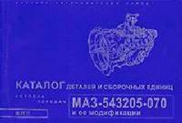 Каталог деталей МАЗ КПП 543205-070 (пр-во Беларусь)