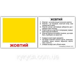 Комплект карток «Кольори з фактами» МІНІ 40