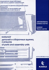 Каталог деталей КамАЗ 43118, 43114, 4326 тип 6х6 (полноприводный) (Арт. 43101-3902002-КД)