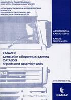 Каталог деталей КамАЗ 43118, 43114, 4326 тип 6х6 (полноприводный)