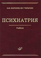 Жариков Н. М, Тюльпин Ю. Г. Психиатрия. 2-е издание