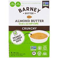 Barney Butter, Миндальное масло, Стаканчики для быстрого перекуса, Crunchy, 6 порционных стаканчиков, 1 унция (28 г) в каждом