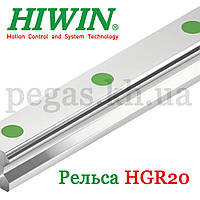Линейная направляющая, рельса HIWIN HGR20