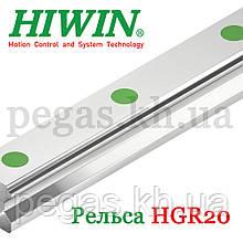 Лінійна направляюча, рейки HIWIN HGR20
