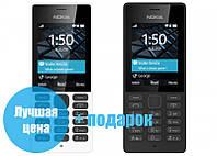 Мобильный телефон Nokia 150 (2017) Dual SIM