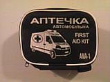 Аптечка автомобільна (м'яка упаковка)., фото 2