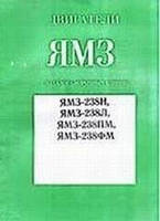 Каталог деталей ЯМЗ 238Н, 238Л, 238ПМ, 238ФМ (Арт. 238-3902020)