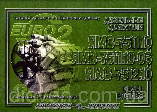 Каталог деталей ЯМЗ 7511.10, 7511.10-06, 7512.10 (2001 г.) (Арт. 7511-3902020)