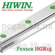 Лінійна направляюча, рейки HIWIN HGR15