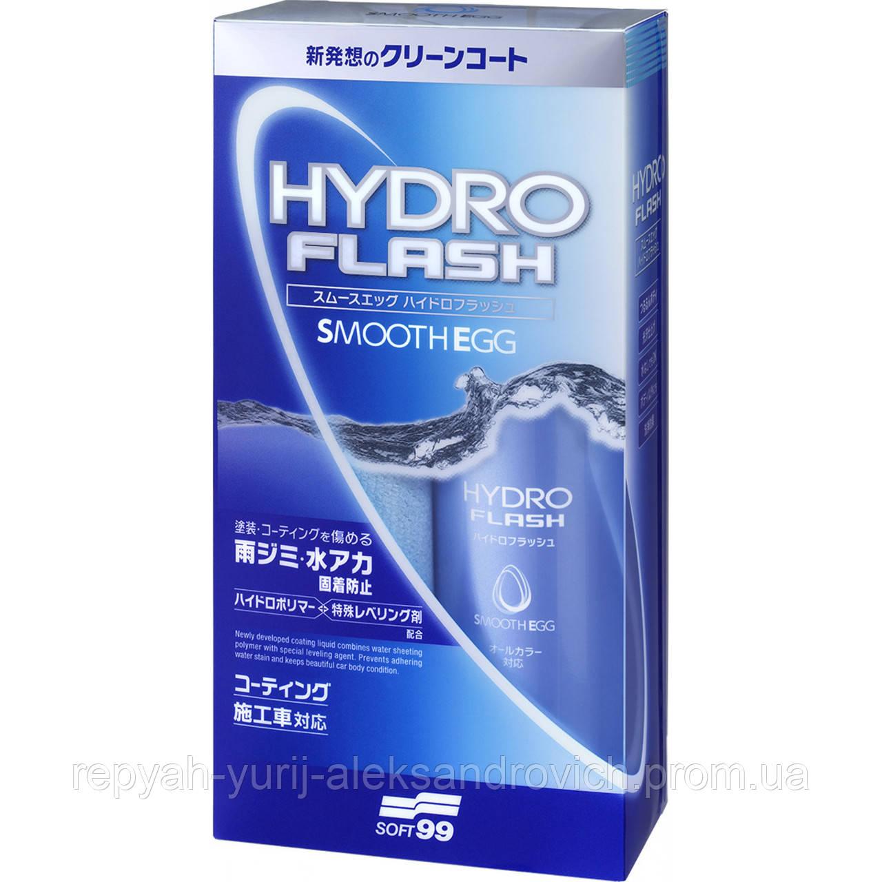 Гидрополимерное покриття Soft99 Smooth Egg Hydro Flash 230мл