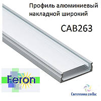 Накладной алюминиевый профиль для светодиодных лент,широкий Feron CAB263