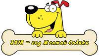 Новый Год 2018- год Жёлтой Земляной Собаки