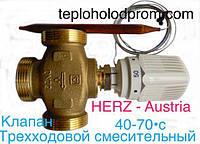 """Трехходовой термостатический смесительный клапан с термоголовкой Herz регулируемый DN32 1"""" 1/2"""""""