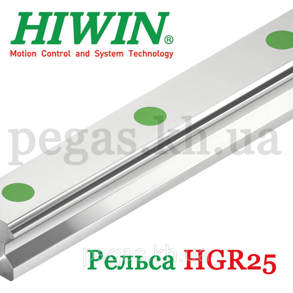 Линейная направляющая, рельса HIWIN HGR25