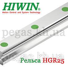 Лінійна направляюча, рейки HIWIN HGR25
