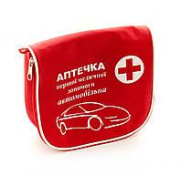 Аптечка автомобильная для легковых машин с полным составом для оказания первой помощи в красной сумке (АМА-1)