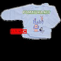 Распашонка для новорожденного р. 62 с начесом и царапками ткань ФУТЕР 100% хлопок ТМ Алекс 3177 Голубой А