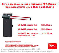 Специальная цена на шлагбаумы BFT (Италия)