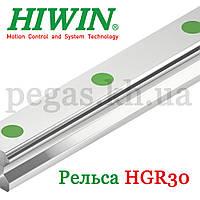Линейная направляющая, рельса HIWIN HGR30