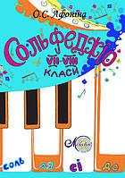 Сольфеджио 7-8 кл. для выпускников музыкальной школы, Афоніна Олена
