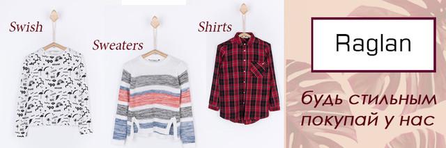 Кофты, свитера, регланы для девочек