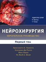 Х.Б. Лумента, К.Д.Россо, Й. Хаaсе, Я.А. Моэй. Нейрохирургия. Европейское руководство. В 2 томах