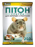 Родентицид Питон Ультра 250 г - гранулы от крыс, мышей, грызунов. Приманка готова к применению.