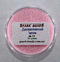 Декоративный песок. Цвет - розовый, 30 грамм.№13
