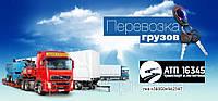Перевозка комбайнов, Негабаритных грузов, ЖБИ, конструкций, Грузов любой сложности.
