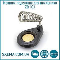 Подставка для паяльника ZD-10J с чугунной основой и ванночкой для припоя