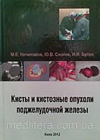 Нечитайло М. Кисты и кистозные опухоли поджелудочной железы