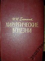 """Н.Еланский """"Хирургические болезни"""" 1964 год"""