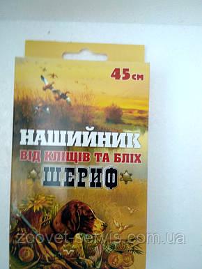 Ошейник от блох и клещей для собак Шериф 45см, фото 2