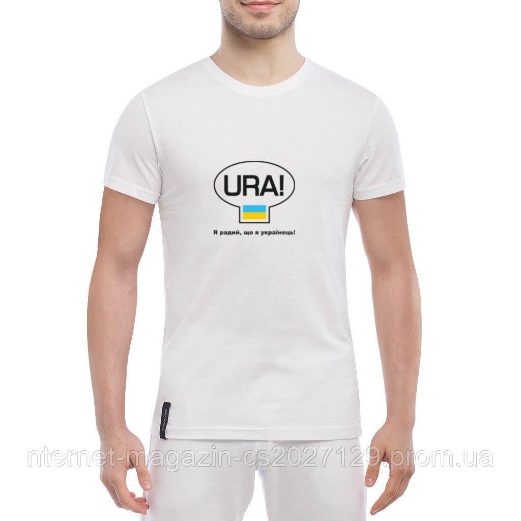 """Купить мужскую футболку """"Я рад, что украинец"""""""