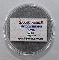Декоративный песок(мелкий). Цвет - серебро, 30 грамм.№25