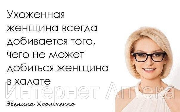 Красота и здоровье в Украине