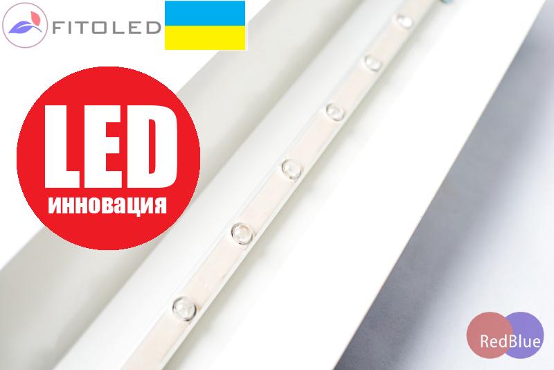 Фито LED Светильник IP67 220V LLP FLS-33W 950мм для овощей 17led (красный/синий-13/4) УКРАИНА