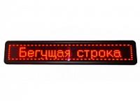 Бегущая строка двухсторонняя (LED вывеска) водонепроницаемая 103*23 Red (красное табло)