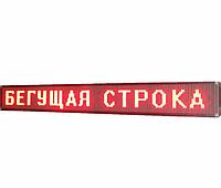 Бегущая строка с красными диодами 103*40 см Red (LED вывеска) двухстороняя