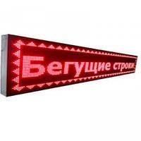 Светодиодная LED вывеска 167*40 R (1), бегущая строка, информационная LED-доска влагостойкая