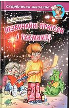 А Костецький Незвичайні пригоди і таємниці Захоплюючі та повчальні повісті-казки відомого українс.