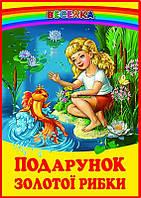 Подарунок золотої рибки   ,                      9789661694759