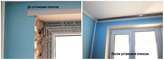 Как выглядит окно до и после установки откосов