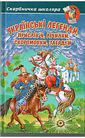 """Українські легенди прислів""""я лічилки скоромовки загадки,                      9789668816871"""