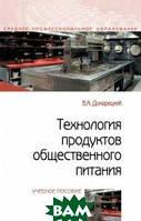 Домарецкий В.А. Технология продуктов общественного питания. Учебное пособие. Гриф МО РФ