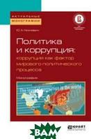 Нисневич Ю.А. Политика и коррупция: коррупция как фактор мирового политического процесса. Монография