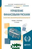 Пименов Н.А. Управление финансовыми рисками в системе экономической безопасности. Учебник и практикум для академического бакалавриата