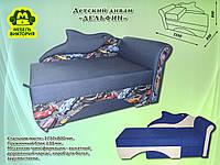 Детский диван ДЕЛЬФИН от производителя, фото 1
