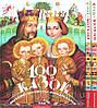 100 казок. Усі 3 книги від видавництва А-ба-ба-га-ла-ма-га